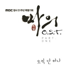 The Horse Healer OST Part.1