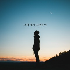 Regret (Single)