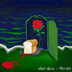 Rose Than Bread (Single) - Maybe An Artist