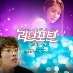 Love For Ten – Youth Generation OST Part.2