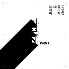 Want - SOOLj,40 (Forty),SB