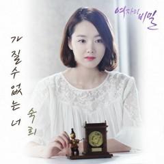 Women's Secret OST Part.8