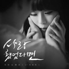 If You Love Me - ZIA,Lee Hae Ri