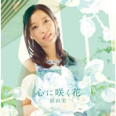 Kokoro ni Saku Hana - Yumi Hara