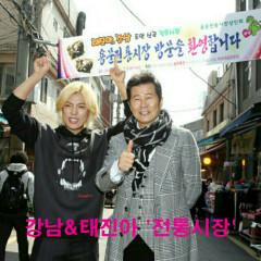 Traditional Market - Kang Nam (M.I.B),Tae Jin Ah