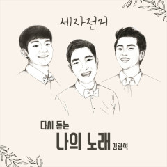 My Song (Single)