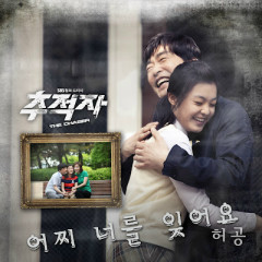The Chaser Ost Special