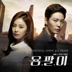 Yong Pal OST (CD1)