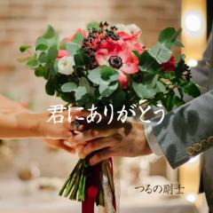 Kimi Ni Arigatou - Takeshi Tsuruno