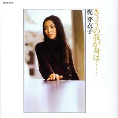 きょうの我が身は~CD1(Kyou no Waga Mi wa ~ CD1)  - Meiko Kaji