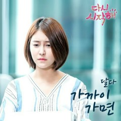 Start Again OST Part.15 - Dalda