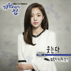 Blue Bird House OST Part.5