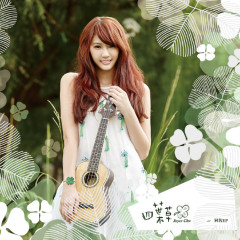 同名 / Cùng Tên (EP) - Chu Chủ Ái