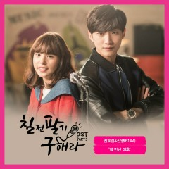 Perseverance, Goo Hae Ra OST Part.5