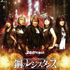 鋼のレジスタンス (Hagane no Resistance) - JAM Project