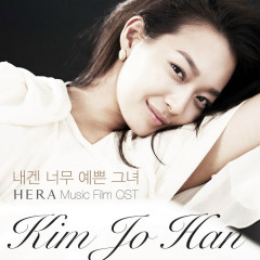 You Are So Beautiful To Me (Single) - Kim Jo Han