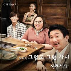Midnight Dinner OST Part.5