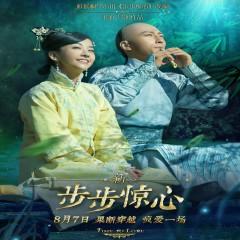 新步步驚心 音乐原声 / Tân Bộ Bộ Kinh Tâm Movie OST