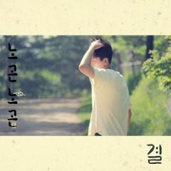 Nogon Nogon (노곤노곤) - Lee Kyul