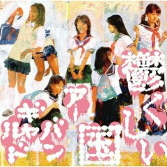 鬱くしい国 (Utsukushii Kuni) - Urbangarde