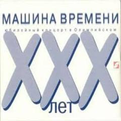 ХХХ лет - Юбилейный концерт в Олимпийском (CD3)