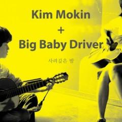 Thoughtful night - Kim Mok In,Big Baby Driver