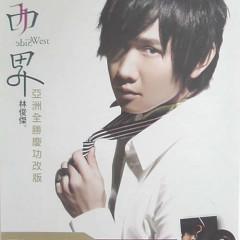 西界 / Tây Giới - Lâm Tuấn Kiệt