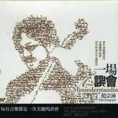 一场误会》/ Misunderstanding - Fan Zongpei