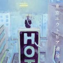 東京ユウトピア通信 [Tokyo Utopia Correspondence]