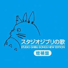 STUDIO GHIBLI SONGS NEW EDITION CD2