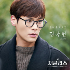 Jugglers OST Part.7
