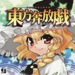 東方奔放戯 (Touhou Honpougi)
