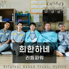 Prison Playbook OST Part.10