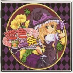 Koi'iro Ongakusai ~ Magical Concert CD3