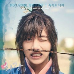 Hwarang OST Part.2 - V, Jin