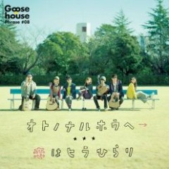 Oto no Naru Hou e→ - Goose house