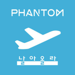 Sky High - 