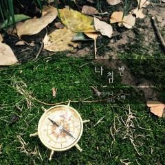 Compass (Single)