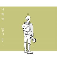 Touching You (Single)