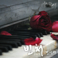 The Bird That Doesn't Cry OST Part.10
