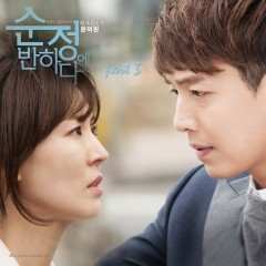 Falling For Innocence OST Part.3 - Yoon Duk Won