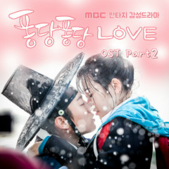Splash Splash Love OST Part.2 - Kim Hyung Joong
