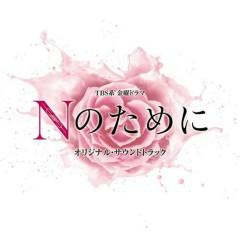 N no Tameni (TV Drama) Original Soundtrack - Masaru Yokoyama