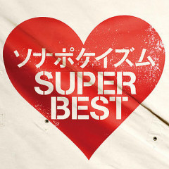 Sonapokeism SUPER BEST (CD1)