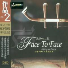 Face To Face II (Guzheng VS Erhu) - Huang Jiang Qin