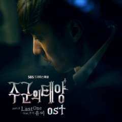 Master's Sun OST Part.8 - Youme