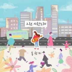 Such A Love Song (Single) - Chan Mee Hong