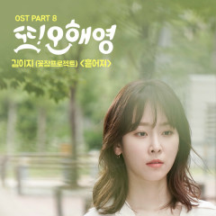 Oh Hae Young Again OST Part.8