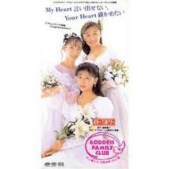 My Heart Iidasenai, Your Heart Tashikametai / Congratulations!