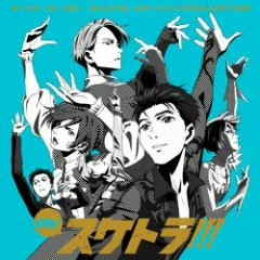 YURI!!! on ICE ORIGINAL SKATE SONG COLLECTION Oh! SKATRA!!!